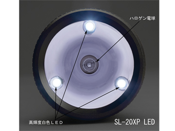 SL-20XP LED<br> (イエロー)