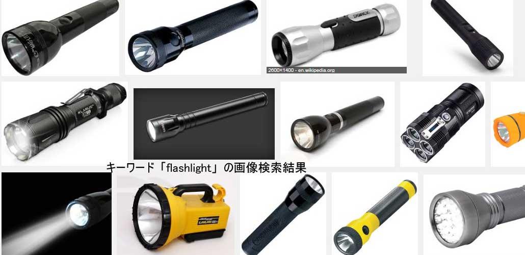 「flashlight」の画像検索結果