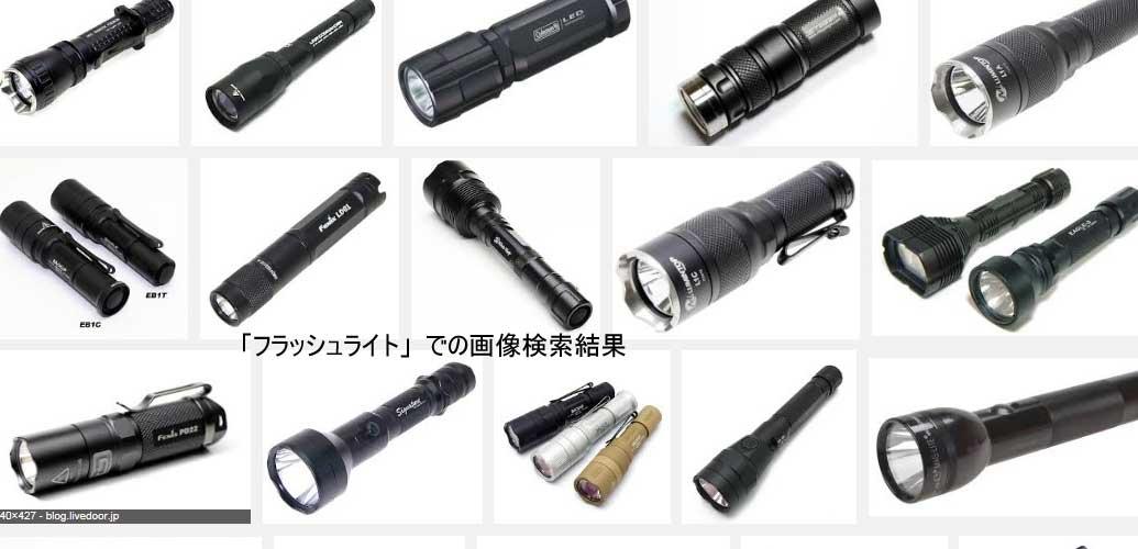 「フラッシュライト」の画像検索結果