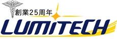 LUMITECH ロゴ