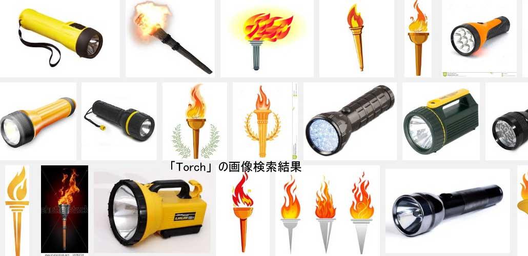 「Torch」の画像検索結果